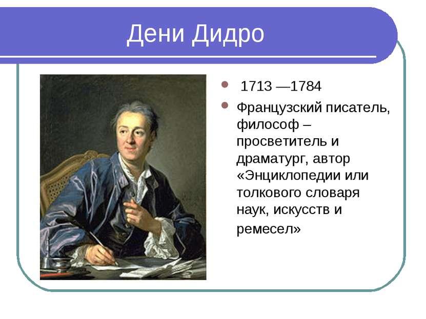 Дени Дидро 1713 —1784 Французский писатель, философ – просветитель и драматур...