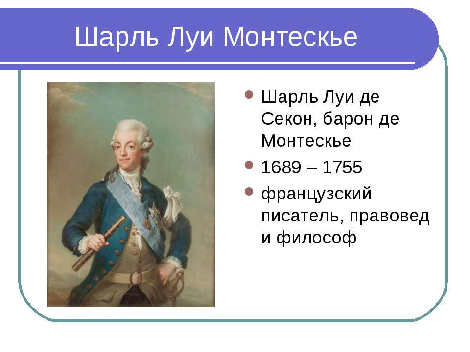 Шарль Луи Монтескье Шарль Луи де Секон, барон де Монтескье 1689 – 1755 францу...