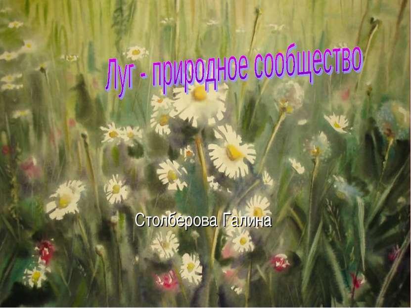 Столберова Галина
