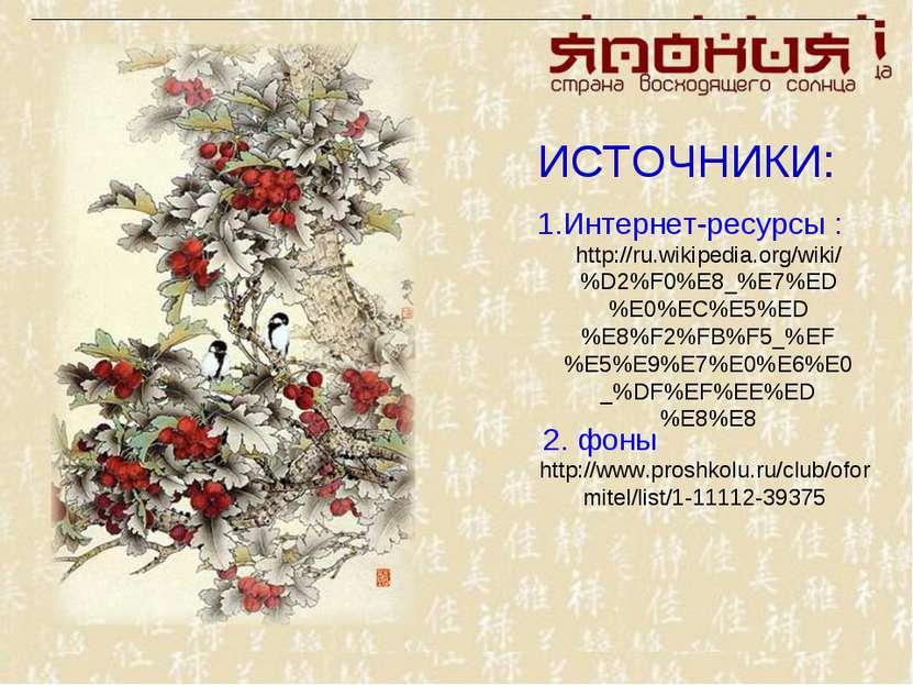 ИСТОЧНИКИ: 1.Интернет-ресурсы : http://ru.wikipedia.org/wiki/%D2%F0%E8_%E7%ED...