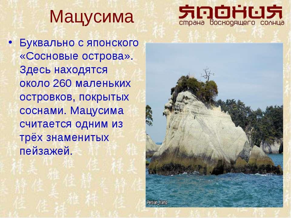 Мацусима Буквально с японского «Сосновые острова». Здесь находятся около 260 ...