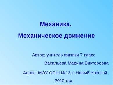 Механика. Механическое движение Автор: учитель физики 7 класс Васильева Марин...