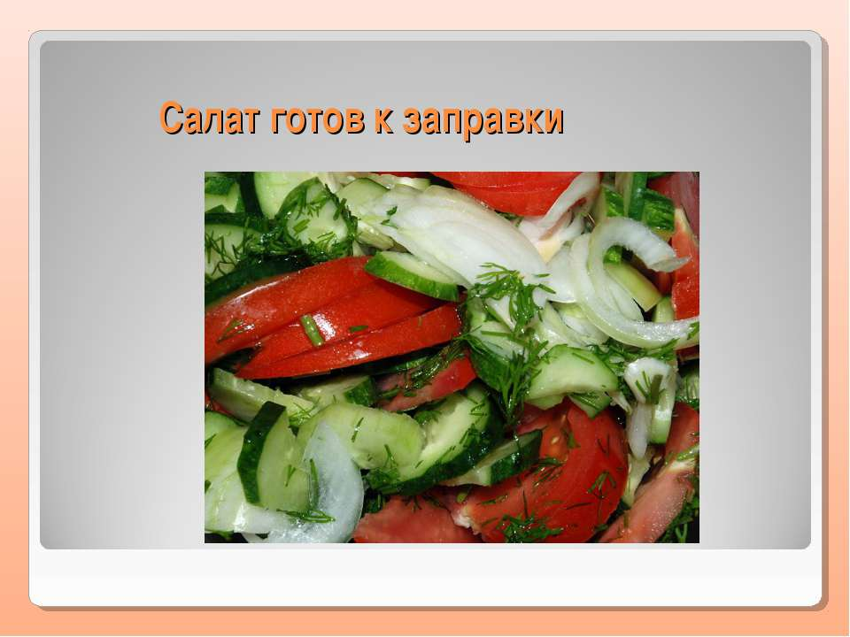 Салат готов к заправки
