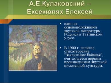 один из основоположников якутской литературы. Родился в Таттинском улусе. В 1...