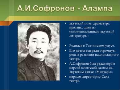 якутский поэт, драматург, прозаик, один из основоположников якутской литерату...