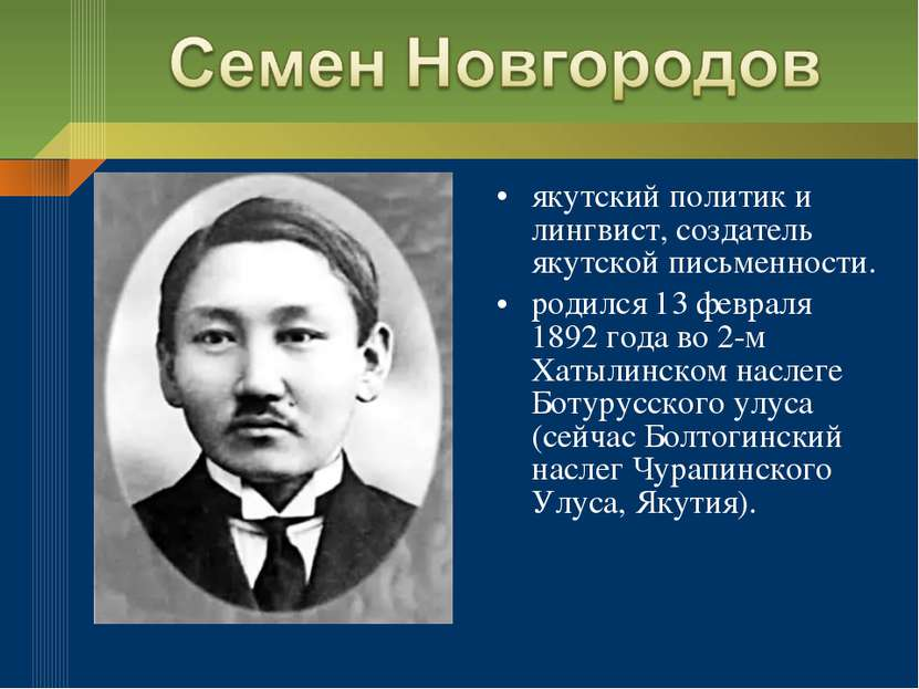 якутский политик и лингвист, создатель якутской письменности. родился 13 февр...