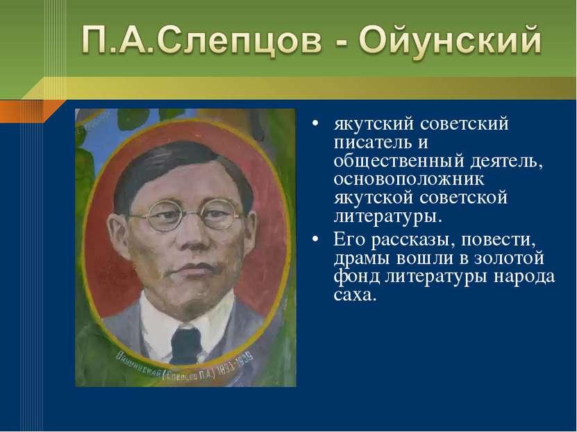 якутский советский писатель и общественный деятель, основоположник якутской с...