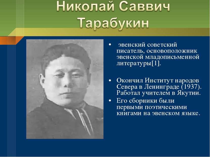 эвенский советский писатель, основоположник эвенской младописьменной литерату...