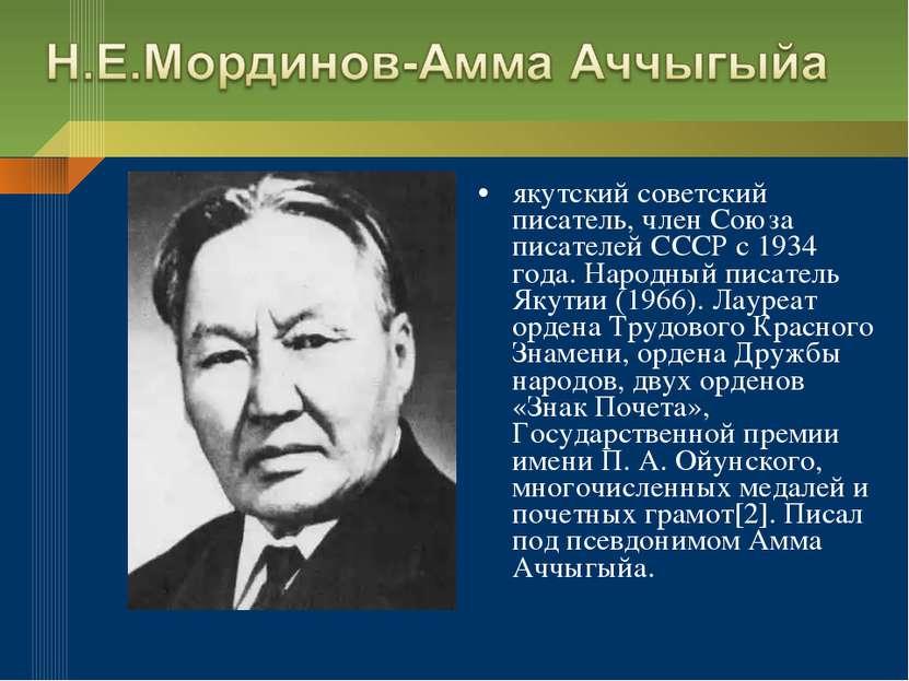 якутский советский писатель, член Союза писателей СССР с 1934 года. Народный ...