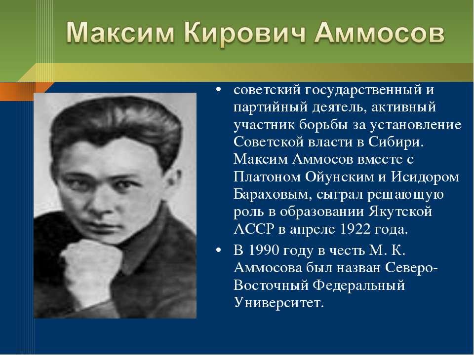 советский государственный и партийный деятель, активный участник борьбы за ус...