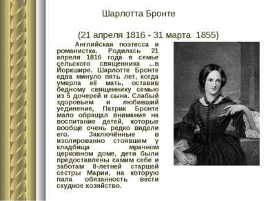 Английская поэтесса и романистка. Родилась 21 апреля 1816 года в семье сельск...
