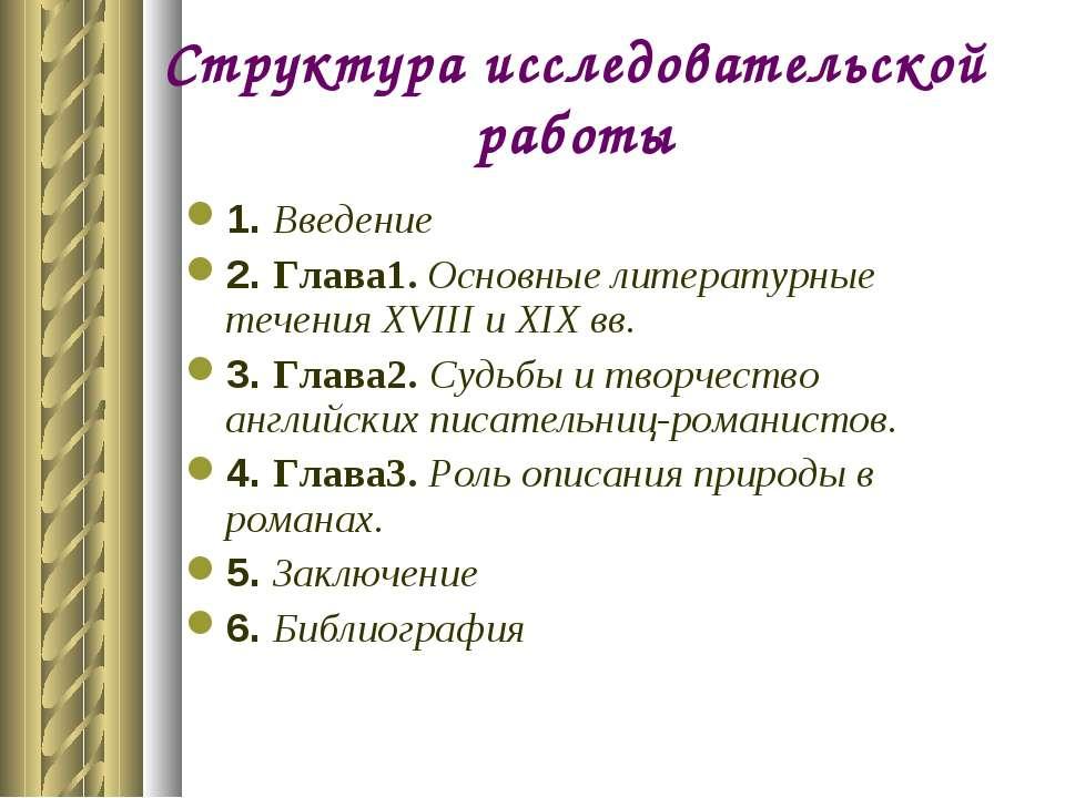 Структура исследовательской работы 1. Введение 2. Глава1. Основные литературн...