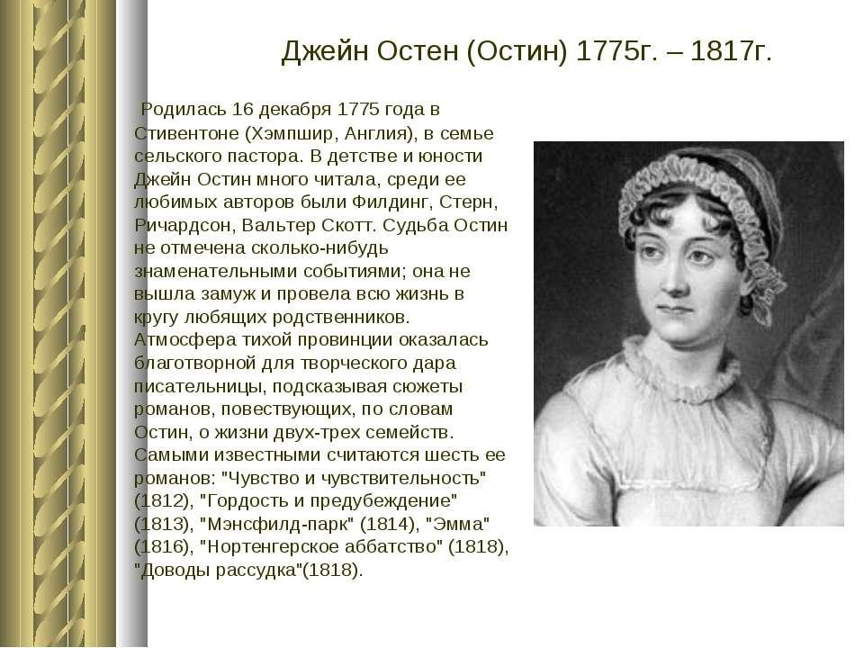 Родилась 16 декабря 1775 года в Стивентоне (Хэмпшир, Англия), в семье сельс...