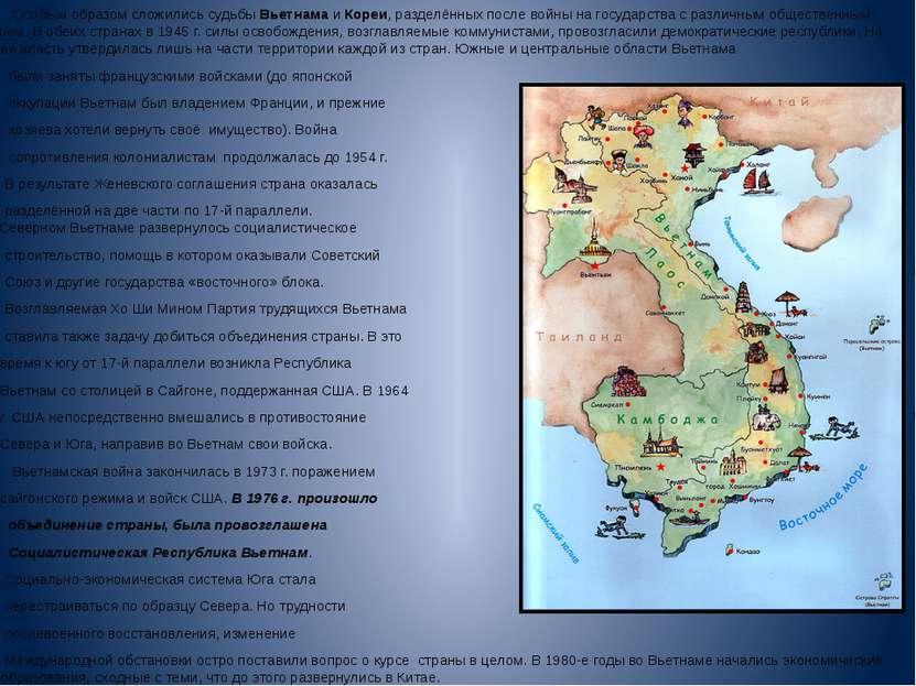 Особым образом сложились судьбыВьетнамаиКореи, разделённых после войны на ...