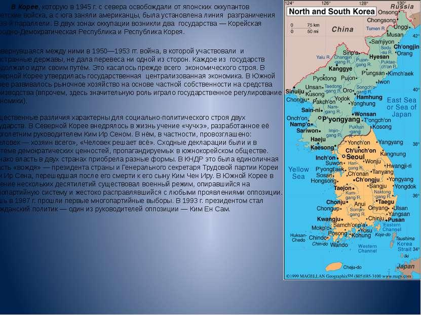 В Корее, которую в 1945 г. с севера освобождали от японских оккупантов советс...