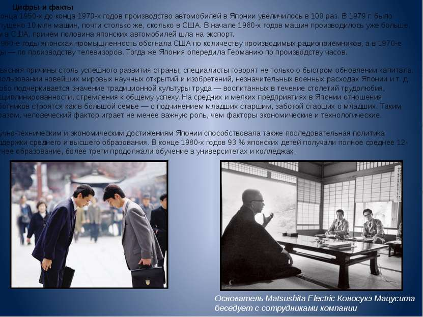 Цифры и факты С конца 1950-х до конца 1970-х годов производство автомобилей в...
