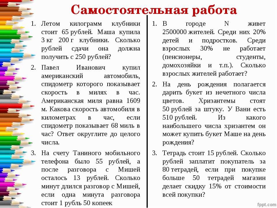 Летом килограмм клубники стоит 65рублей. Маша купила 3кг 200г клубники. Ск...
