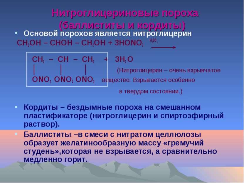 Нитроглицериновые пороха (баллиститы и кордиты) Основой порохов является нитр...