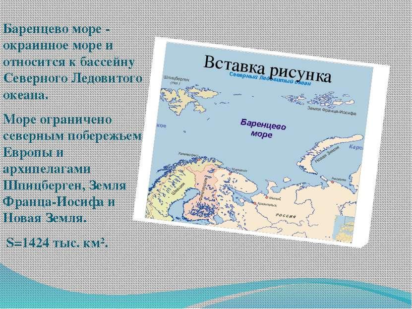 Баренцево море - окраинное море и относится к бассейну Северного Ледовитого о...