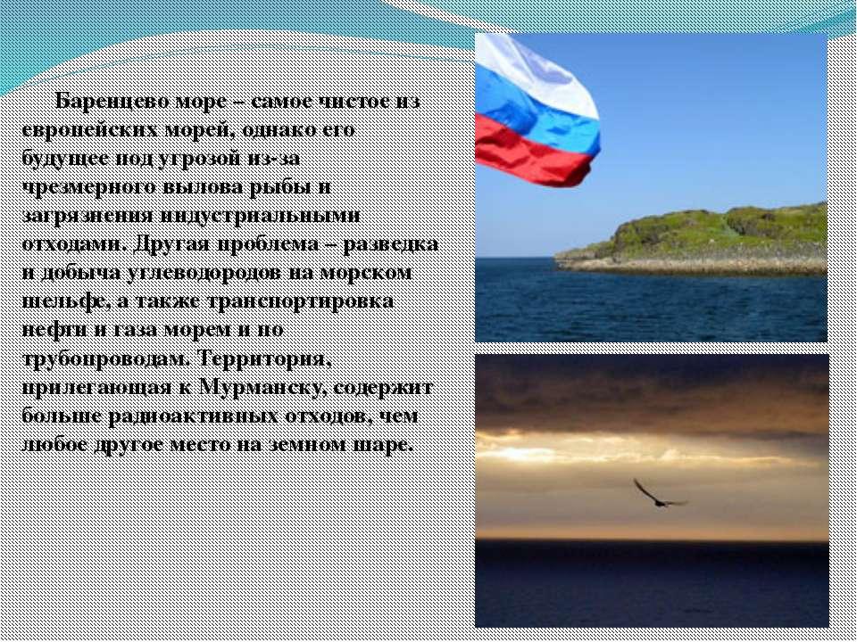 Баренцево море – самое чистое из европейских морей, однако его будущее под уг...