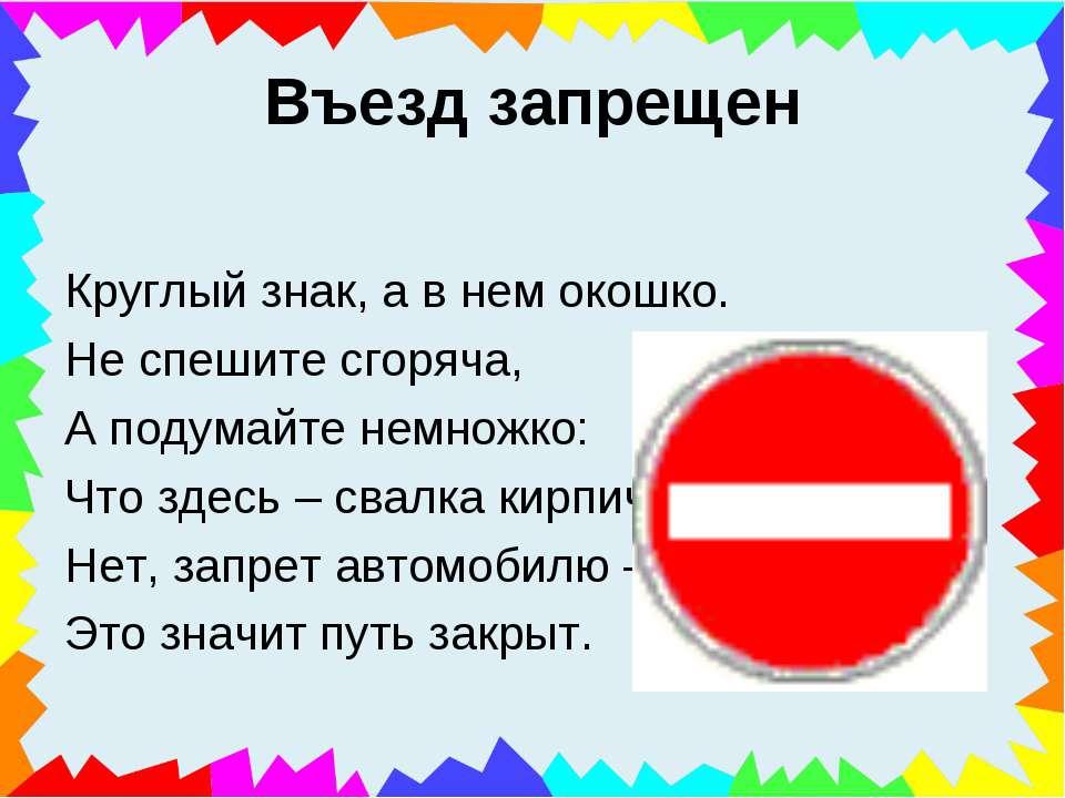 Въезд запрещен Круглый знак, а в нем окошко. Не спешите сгоряча, А подумайте ...