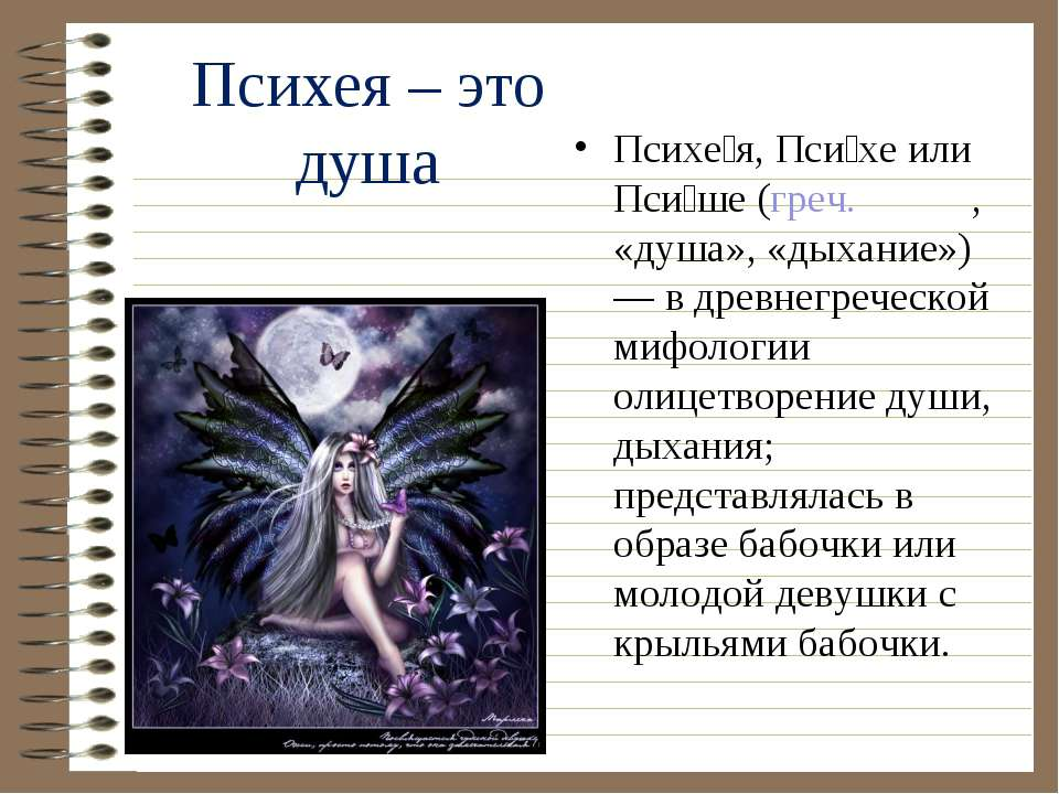 Психея – это душа Психе я, Пси хе или Пси ше (греч. Ψυχή, «душа», «дыхание») ...