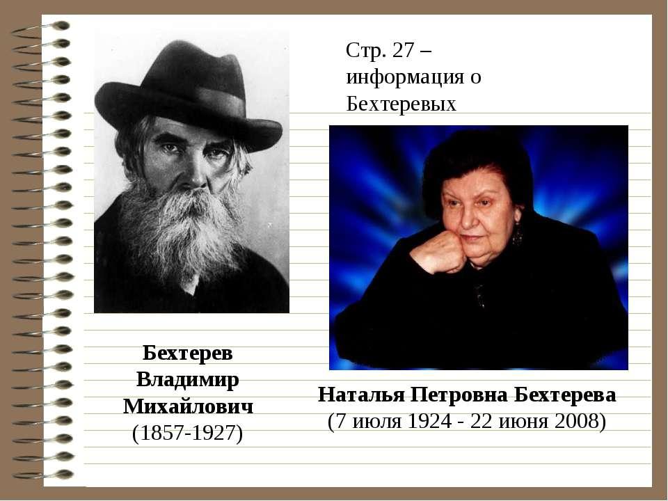 Стр. 27 – информация о Бехтеревых Бехтерев Владимир Михайлович (1857-1927) На...