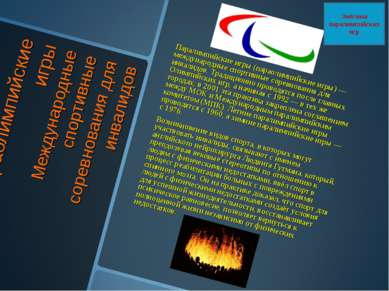 Параолимпийские игры Международные спортивные соревнования для инвалидов Пара...