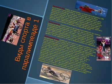 Виды спорта в паралимпеаде 1 Стрельба из лука. Первые организованные состязан...