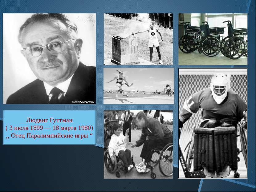 """Людвиг Гуттман ( 3 июля 1899 — 18 марта 1980) ,, Отец Паралимпийские игры """""""