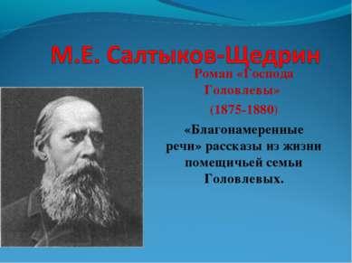 Роман «Господа Головлевы» (1875-1880) «Благонамеренные речи» рассказы из жизн...