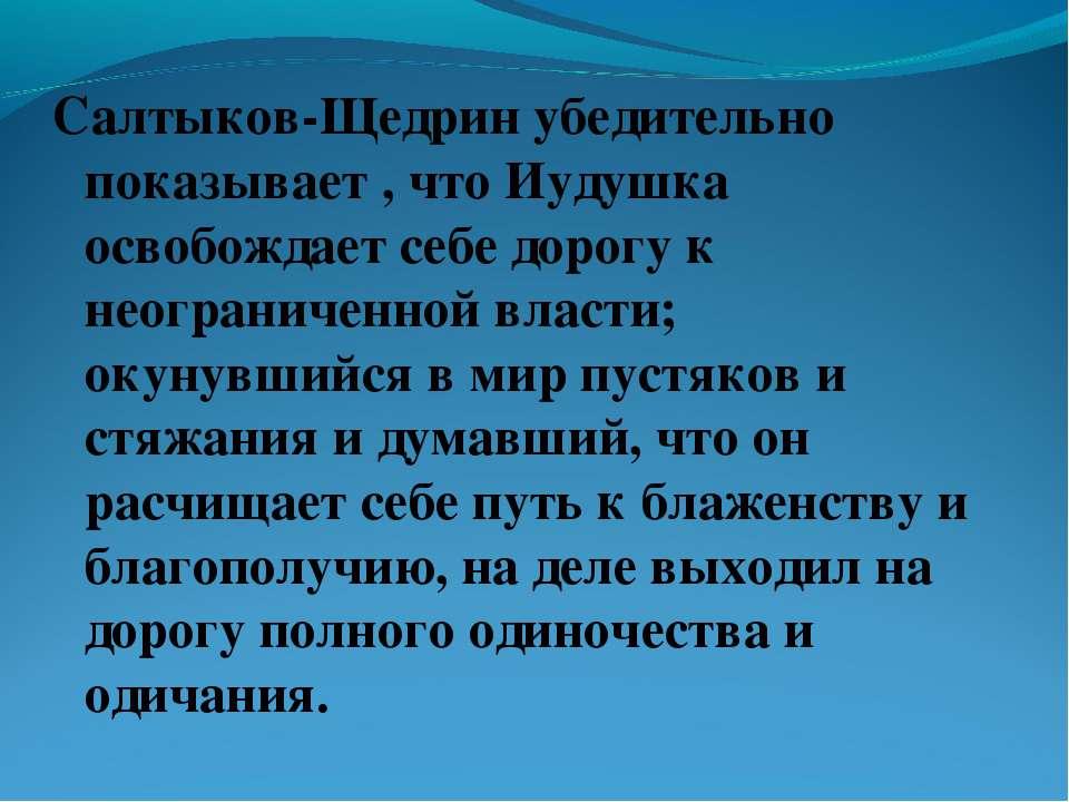 Салтыков-Щедрин убедительно показывает , что Иудушка освобождает себе дорогу ...