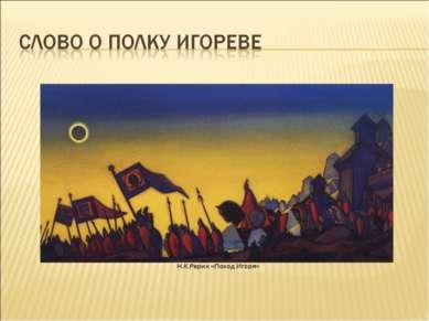 Н.К.Рерих «Поход Игоря»