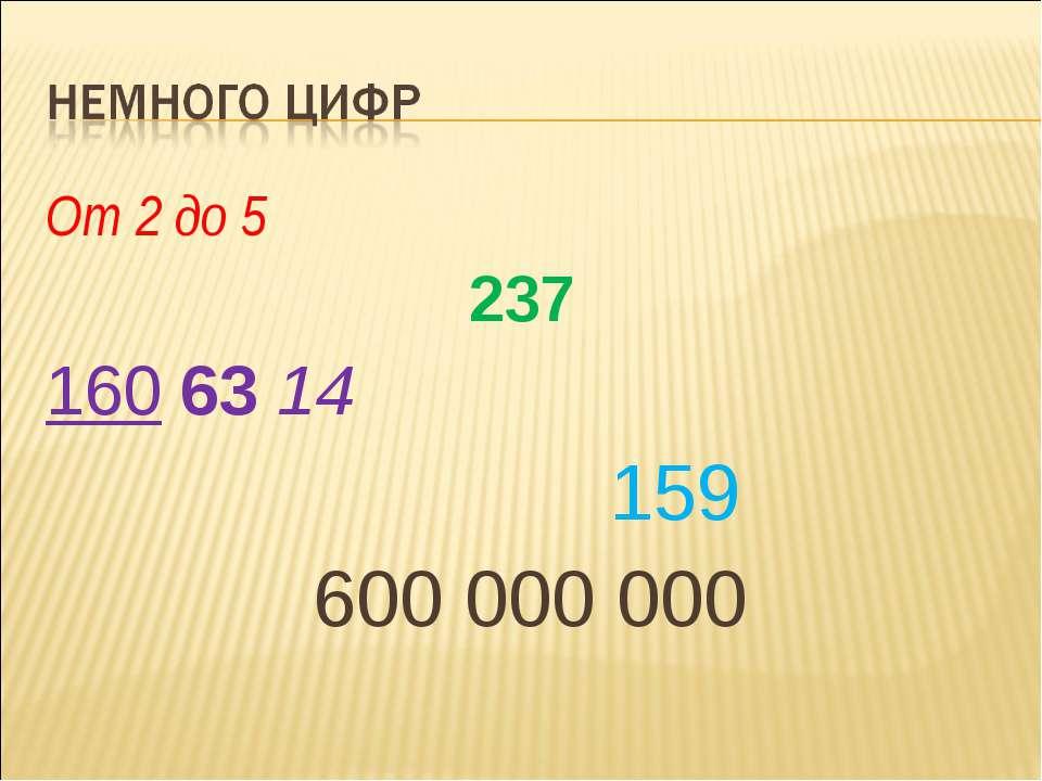От 2 до 5 237 1606314 159 600 000 000