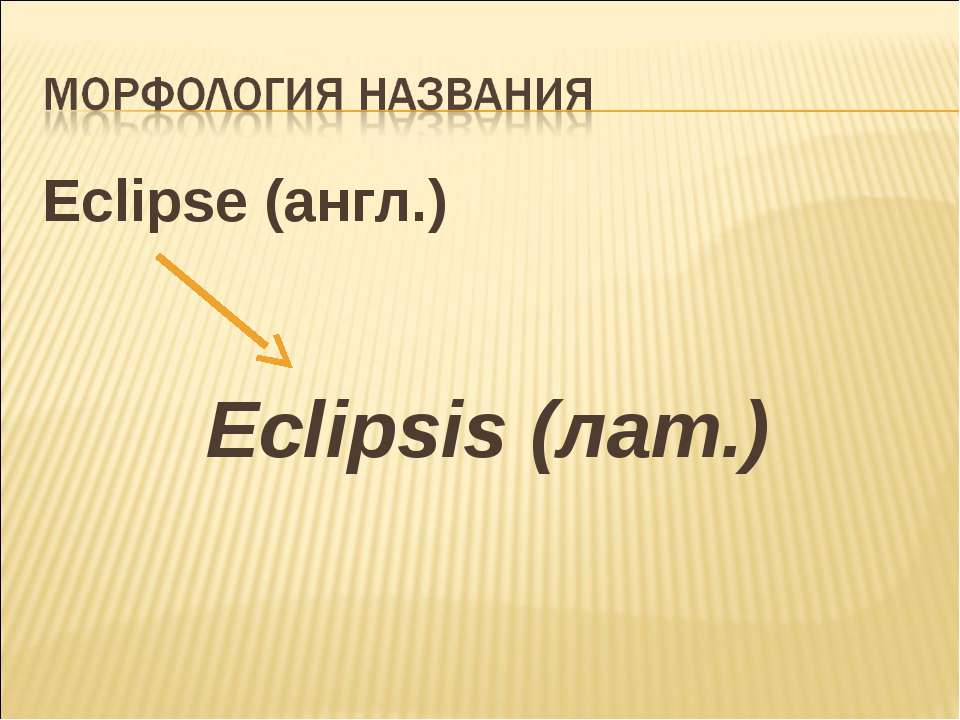 Eclipse (англ.) Eclipsis (лат.)