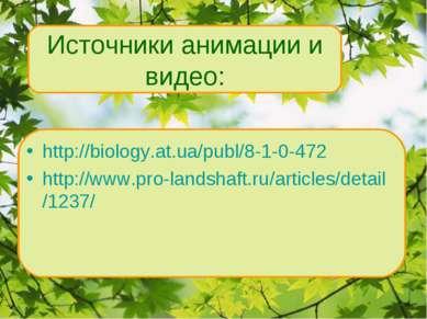 http://biology.at.ua/publ/8-1-0-472 http://www.pro-landshaft.ru/articles/deta...