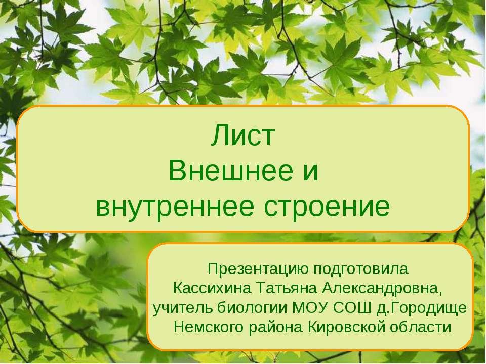 Презентацию подготовила Кассихина Татьяна Александровна, учитель биологии МОУ...