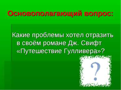 Основополагающий вопрос: Какие проблемы хотел отразить в своём романе Дж. Сви...