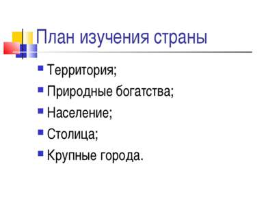 План изучения страны Территория; Природные богатства; Население; Столица; Кру...