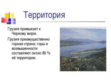 Территория Грузия примыкает к Черному морю. Грузия преимущественно горная стр...