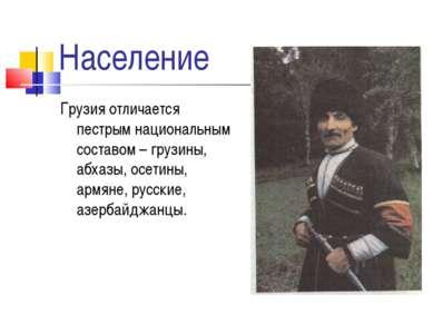 Население Грузия отличается пестрым национальным составом – грузины, абхазы, ...
