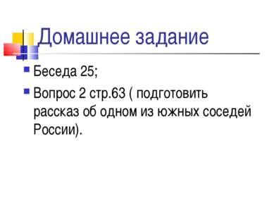 Домашнее задание Беседа 25; Вопрос 2 стр.63 ( подготовить рассказ об одном из...