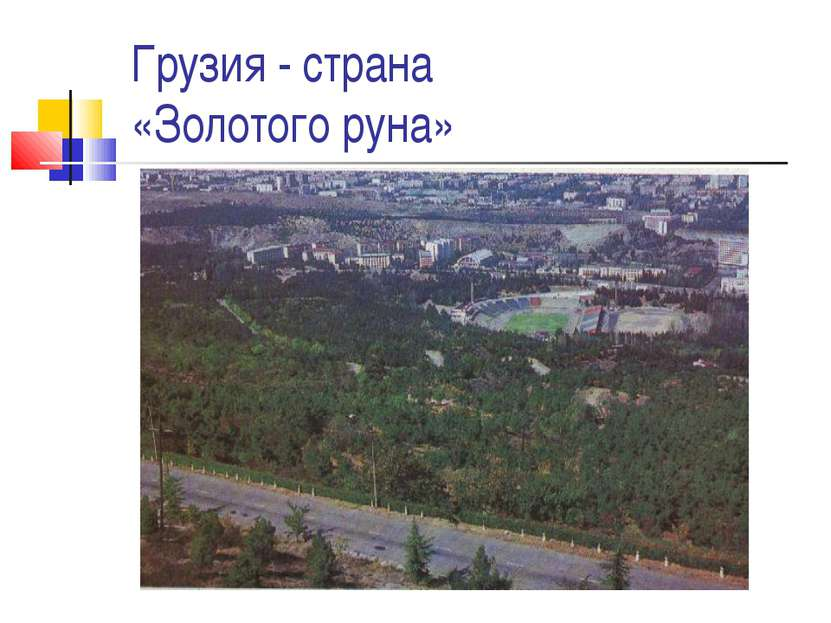 Грузия - страна «Золотого руна»