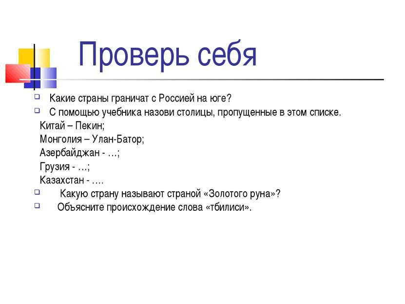 Проверь себя Какие страны граничат с Россией на юге? С помощью учебника назов...
