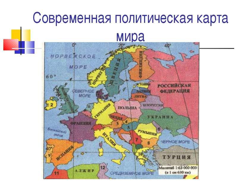 Современная политическая карта мира