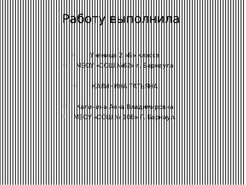 Работу выполнила Ученица 2 «Б» класса МБОУ «СОШ №62» г. Барнаула КАЛИНИНА ТАТ...