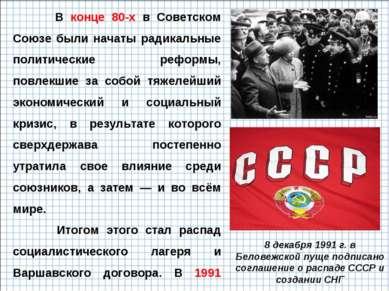 В конце 80-х в Советском Союзе были начаты радикальные политические реформы, ...