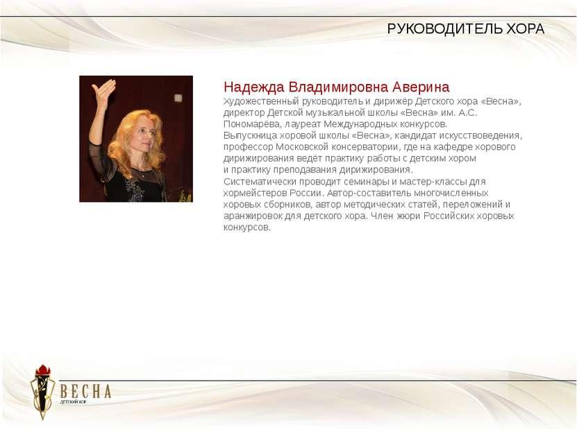 Надежда Владимировна Аверина Художественный руководитель и дирижёр Детского х...