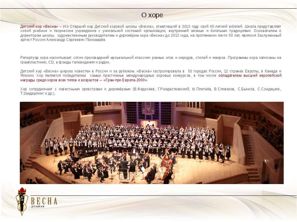 О хоре Детский хор «Весна» – это Старший хор Детской хоровой школы «Весна», о...