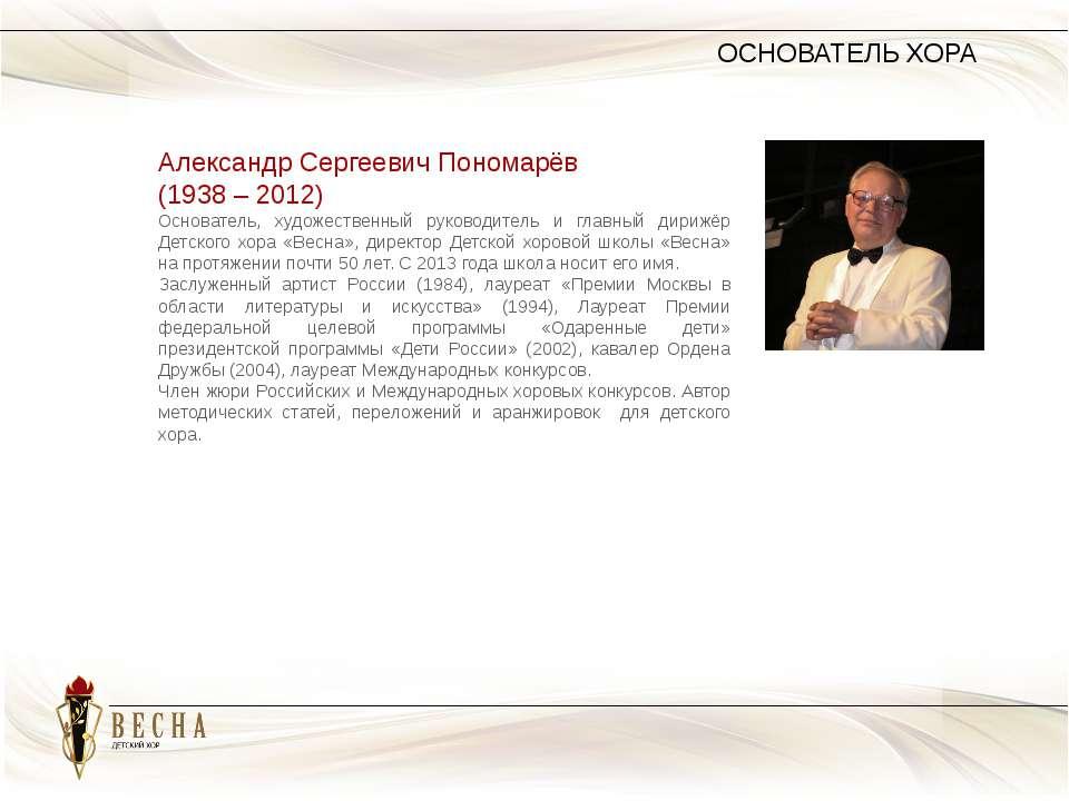 Александр Сергеевич Пономарёв (1938 – 2012) Основатель, художественный руково...